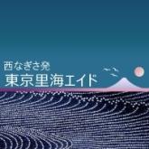 西なぎさ発:東京里海エイド